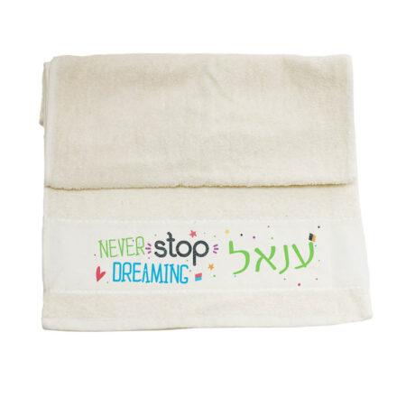 מגבת עם שם ילדים עיצוב NEVER STOP