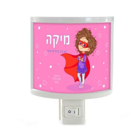 מנורת לילה עם שם הילד עיצוב ילדה כוח על