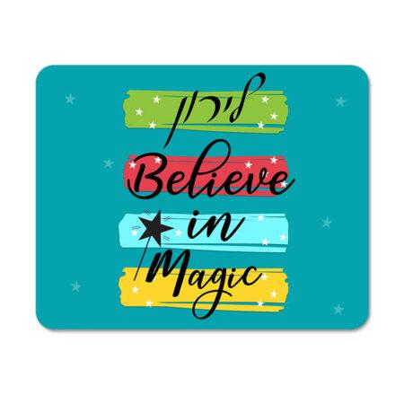 פד לעכבר עם שם הילד עיצוב MAGIC
