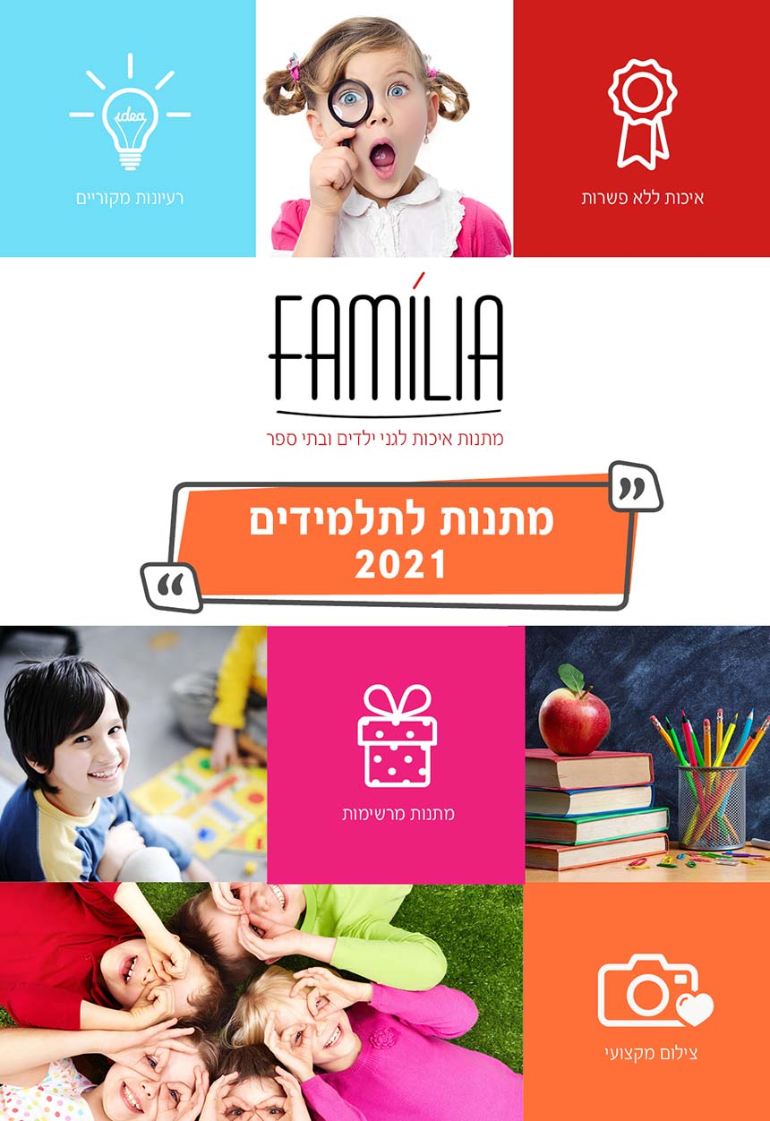 קטלוג מתנות לתלמידים 2021 - סטודיו פמיליה