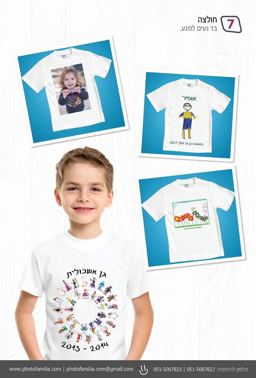קטלוג מתנות לגני ילדים 2021 - סטודיו פמיליה