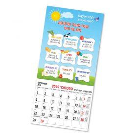לוח שנה מגנטי עם לוח חופשות