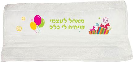 מגבת פנים עם משאלת יום הולדת
