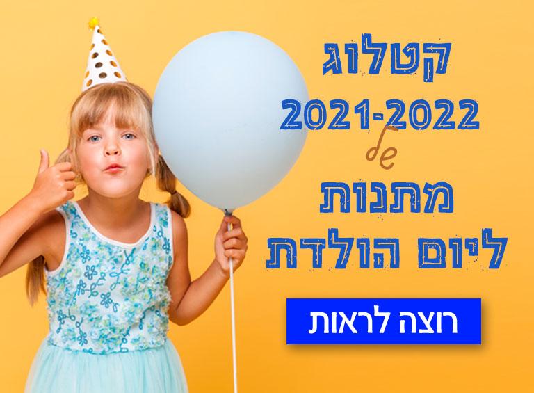 קטלוג מתנות יום הולדת לגני ילדים נייד